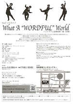 """What A """"WORDFUL"""" World"""