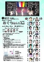 2012年版 おぐり・OGURI