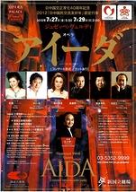 オペラ『アイーダ』(コンサート形式)