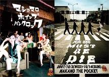 慈善 MUST BE DIE / マシュマロ・ホイップ・パンク・ロック