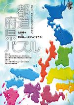 【初ツアー公演終幕致しました!】都道府県パズル