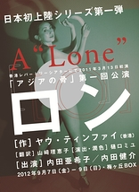 """[◯]A""""Lone"""" ロン"""