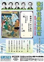 歌舞伎鑑賞教室 歌舞伎・その美と歴史への招待