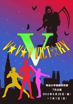 V★V★V★VICT☆RY