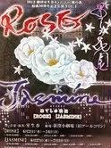 果てしの花園 【ROSE】 【JASMINE】
