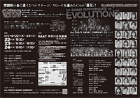 CA SOUND PERFORMANCE vol.7 「EVOLUTION」