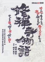 修禅寺物語