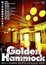 """ゴールデンハンモック""""Golden Hammock"""""""