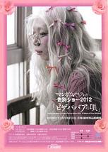 マンボウやしろの告別ショー2012『ピザババアの唄』