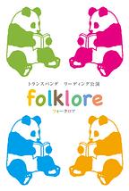 folklore(フォークロア)