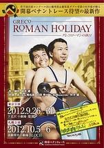 GRECO-ROMAN HOLIDAY -グレコローマンの休日-【東京公演】