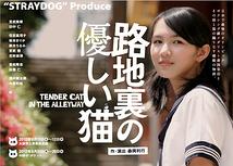 路地裏の優しい猫 東京&大阪公演
