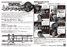 シアターライブ! part2