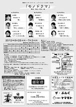 モノドラマ2012
