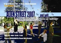 エイリアン通り 2007