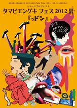 タマビエンゲキフェス2012夏 『ッドン』