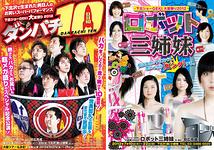 『ダンパチ10』&『ロボット三姉妹』