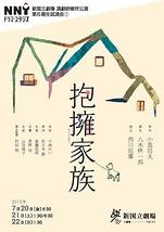 新国立劇場演劇研修所第6期生試演会①「抱擁家族」