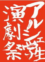 阿佐ヶ谷アルシェ学生演劇祭