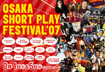 大阪ショートプレイフェスティバル'07