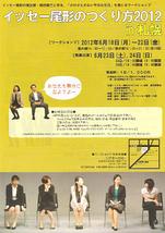 イッセー尾形のつくり方2012 in 札幌