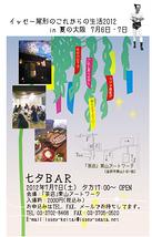 イッセー尾形のこれからの生活2012 in 夏の大阪