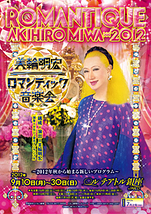 美輪明宏/ロマンティック音楽会