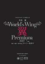 World's Wing 翼 Premium 2007