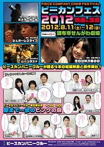 ピーカンフェス2012 【映画×演劇】