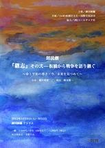 朗読劇『継志』その弐