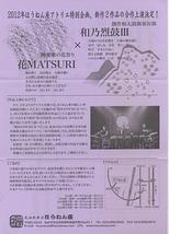 花MATSURI×和乃烈鼓III