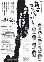 東京コンバット2013