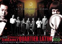 La Nouveau Cabaret Quartier Latin! 1950