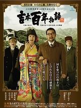 吉本百年物語 8月公演 「わらわし隊、大陸を行く」