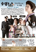 吉本百年物語7月公演『笑う門には、大大阪』
