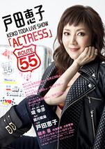 戸田恵子 Live Show『ACTRESS』-Route55-
