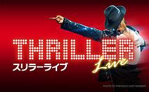 THRILLER Live/スリラーライブ