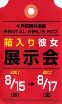 Rental GIRL'S BOX 箱入り彼女展示会