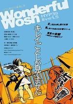 「Wonderful Wash」