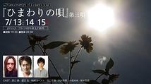 『ひまわりの唄』3唄