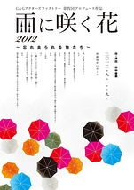 雨に咲く花 2012