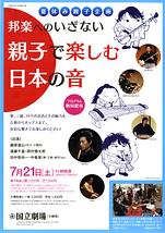 7月邦楽公演「邦楽へのいざない」(11時の部)