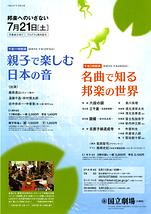 7月邦楽公演「邦楽へのいざない」(2時の部)