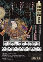 第18回 稚魚の会・歌舞伎会合同公演 (青年歌舞伎公演)