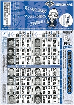 横浜にぎわい座有名会 8月興行