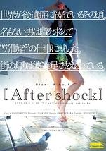 Aftershock【10/28(日)橋本バージョンで追加公演決定!】