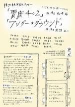 『震度402』 『アンダー☆グラウンド』