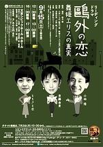 リーディング・ドラマ 「鴎外の恋 舞姫エリスの真実」