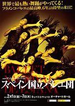 スペイン国立バレエ団