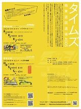 タイムズ【本日大千穐楽!】